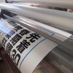 自己吸着ポスター印刷中です。
